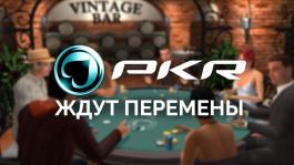 Что инновационного может предложить PKR? — игровой клиент в 2D!