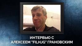 Отец микролимитов: интервью с Алексеем «Filhjg» Грановским
