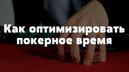 Как освобождать больше времени для игры в покер