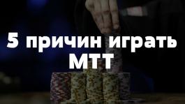 5 причин, почему стоит играть МТТ турниры