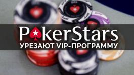 Pokerstars объявляют регулярам войну