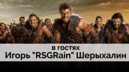 Кострицын останавливает Исильдура: Боги Арены Хайстейкс