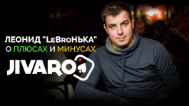 Леонид «LeBroHbKA» Логунов протестировал HUD от Jivaro