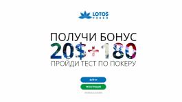 LotosPoker: новый сайт и $200 бездепозита