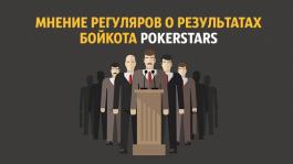 Чем закончился бойкот PokerStars?