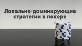 Три простых контр стратегии в покере