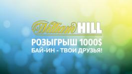 Розыгрыш 1000$ на WilliamHill, бай-ин - твои друзья!