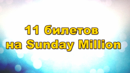 Pokeroff раздаёт 9 билетов на Sunday Million!