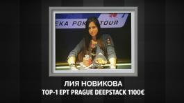 Лия Новикова выиграла турнир €1100k NL Deepstack Big Ante на EPT в Праге
