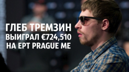 Глеб Тремзин выиграл €724,510 в EPT Main Event Прага, а Андрей Патейчук затащил сайд-эвент