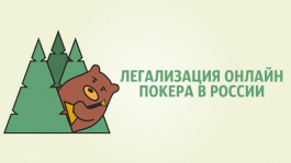 Как именно будет легализован онлайн покер в РФ?