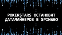 PokerStars обещает остановить датамайнеров в первом квартале 2016 года