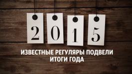 Известные регуляры подвели итоги и рассказали о целях на 2016 год!