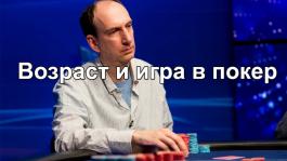 Является ли старение помехой карьере покерного профессионала?