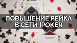 Повышение рейка в Ipoker, бэдбит Билзеряна и покерный талисман Барака Обамы