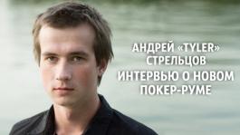 Андрей «Tyler» Стрельцов о запуске нового покер-рума