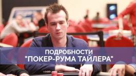 Хинт, Патейчук и Тремзин в команде Тайлера - подробности нового покер-рума