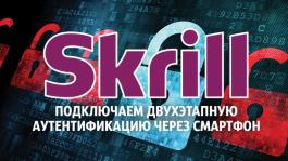 Двухэтапная аутентификация Skrill с помощью Google Authenticator