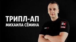 Триплап Mikleler'a – интервью с Михаилом Сёминым