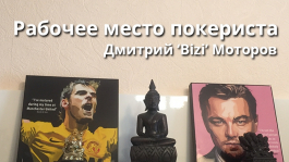 "Рабочее место покериста: Дмитрий ""Bizi"" Моторов"