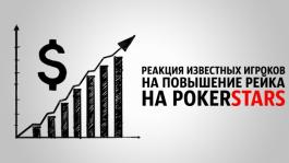 Реакция известных игроков на грядущие изменения рейка на PokerStars