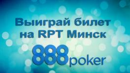 Получи билет на RPT с помощью 888poker!