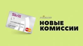 Новые комиссии снятия средств с карт NET+ и Skrill Prepaid MasterCard