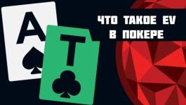 Управление рисками: что такое EV в покере