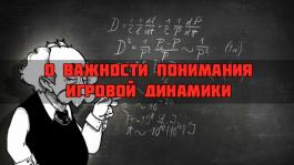 Почему математика не сделает вас великим игроком