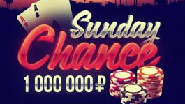 Покерофф разыграет 10 билетов на Sunday Chance с гарантией 1,000,000 рублей
