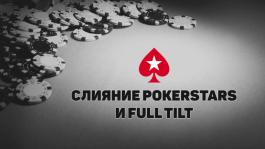 Полное слияние платформ Full Tilt и PokerStars закончится 17 мая