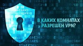 В каких покерных комнатах разрешено использовать VPN?