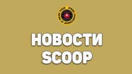 SCOOP 2016: Шон Диб в топе лидерборда, Бускет заносит $200k, а Хольц выигрывает в кэш