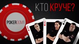 «Кто круче?» — профессионалы PokerDom мерятся силами
