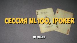 Живая сессия нл100: сеть iPoker