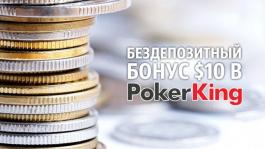 Получи бездепозитный бонус 10$ в PokerKing! (Всем спасибо)