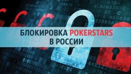 Новая волна блокировок Pokerstars в России