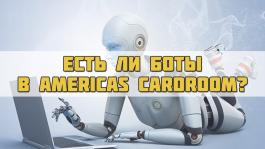 Ботовод в Americas CardRoom поделился секретами профессии