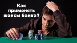 Как правильно применять концепцию шансов банка в покере