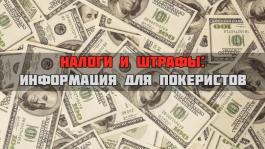 «Автоматический обмен нaлoговой информацией» – чем это грозит российским игрокам