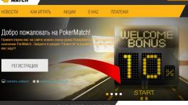 PokerMatch присоединился к сети PokerDom