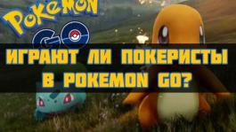 Как покеристы отреагировали на появление Pokemon Go?