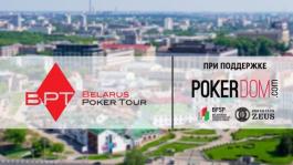 Belarus Poker Tour 11: Минск, 17 - 26 сентября