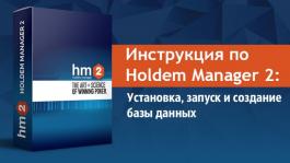 Инструкция по Holdem Manager 2: Установка, запуск и создание базы данных