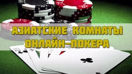 Азиатские покерные сети — рай для регуляров средних и высоких лимитов