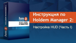 Инструкция по Holdem Manager 2: Настройка HUD (Часть I)