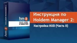 Инструкция по Holdem Manager 2: Настройка HUD (Часть II)