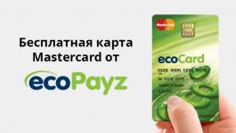 Почему не стоит откладывать регистрацию в ecoCard?