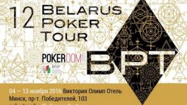 Онлайн-сателлиты на Belarus Poker Tour!
