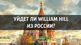 William Hill (iPoker) возможно уйдет из России